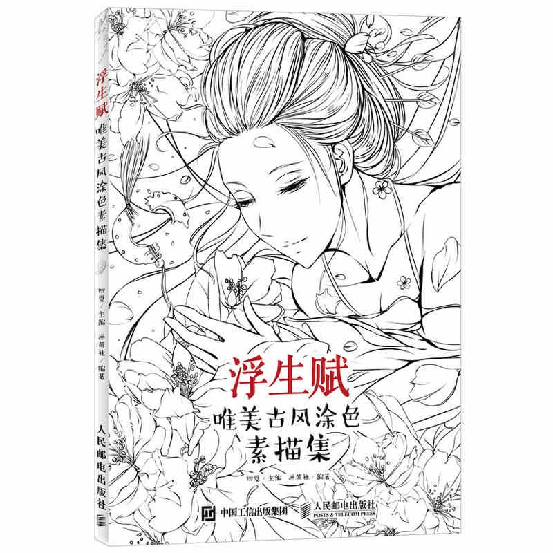 Chinese ancient figure line drawing book cartoon art: pencil watercolor painting book for copy ,able to used as coloring book chinese pencil drawing book 38 kinds of flower painting watercolor color pencil textbook tutorial art book