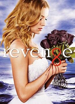 《复仇 第三季》2013年美国剧情,悬疑,惊悚电视剧在线观看