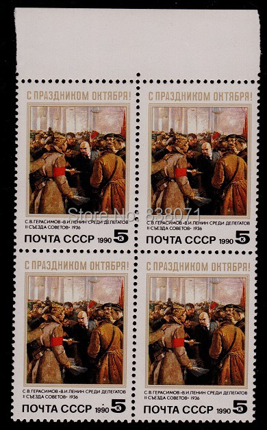 1990 The Soviet union postage,S6255,The 73th anniversary of the October revolution, 4 pieces,souvenir,stamps for scrapbooking the counterlife