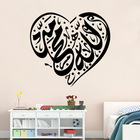Islamic heart Wall S...