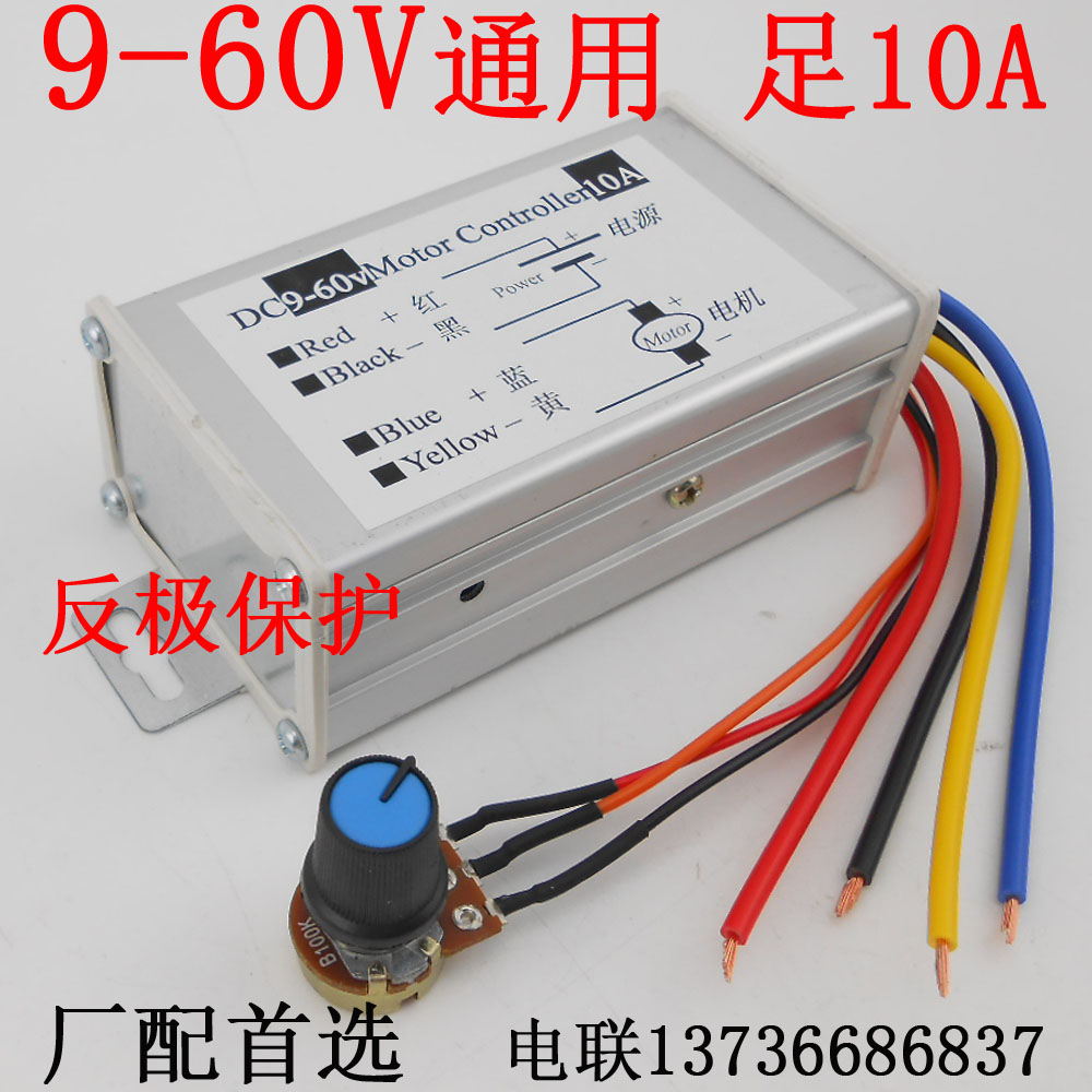 все цены на DC motor pump PWM stepless speed change switch cotton sugar governor 9V12V24V36V48V60V онлайн