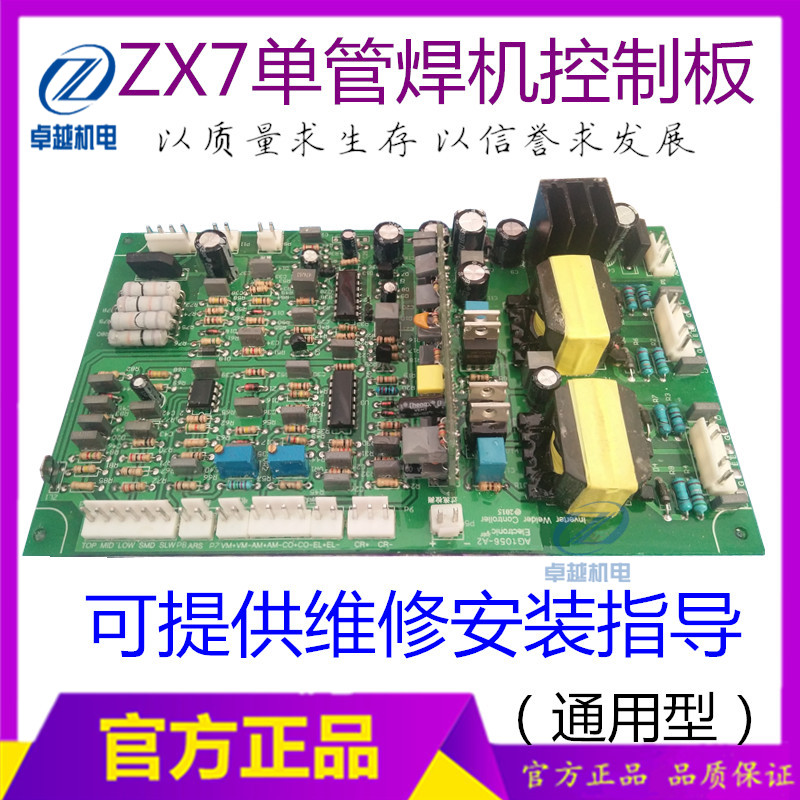 Zx7-400 Single Igbt Welder Control Panel Reallink Section Single Tube Zx7-400 Control Circuit Board At Any Cost Home Appliances