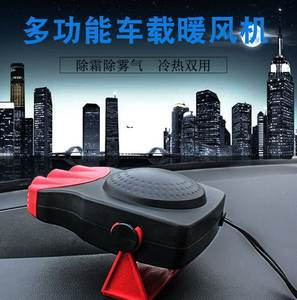 100 pcs Red Car Heater Heating Cooling Fan Defroster Demister Auto Protable Vehicle