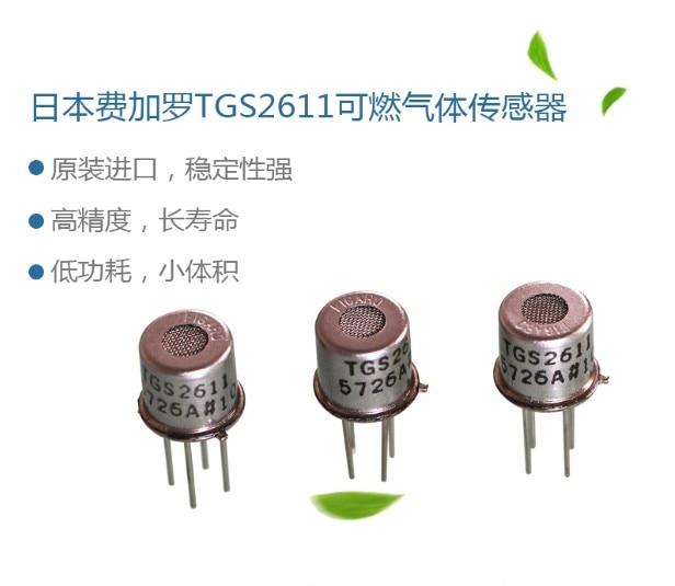 10PCS LOT TGS2611 GAS SENSOR GAS detector TGS 2611 The Detection Of Methane Sensor