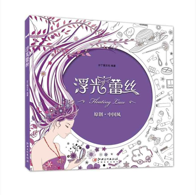 96 Pages Floating Lace Adults Colouring Book Secret Garden Art Coloring Books Antistress Painting Drawing libros96 Pages Floating Lace Adults Colouring Book Secret Garden Art Coloring Books Antistress Painting Drawing libros