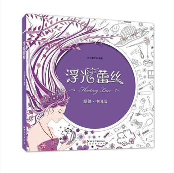 96 Pages Floating Lace Adults Colouring Book Secret Garden Art Coloring Books Antistress Painting Drawing Libros