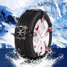 Автомобильные цепи для шин, зимние противоскользящие цепи для снега, аварийные толстые цепи для шин, износостойкие колеса, противоскользящие цепи для автомобиля, грузовика, внедорожника