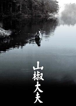 《山椒大夫》1954年日本剧情电影在线观看