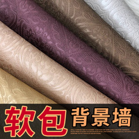 Silk Fabric Tecidos Free Shipping Soft Bag Bed Bedroom Hard Background Wall Materials Wear Chair Cushion Sofa Leather Fabric