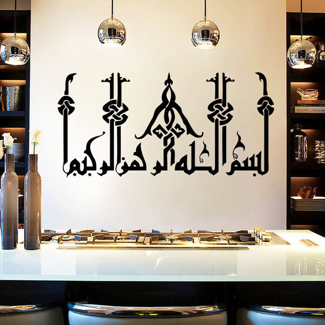 Factory Design Waterproof Islamic Mislim Quran Wall Sticker
