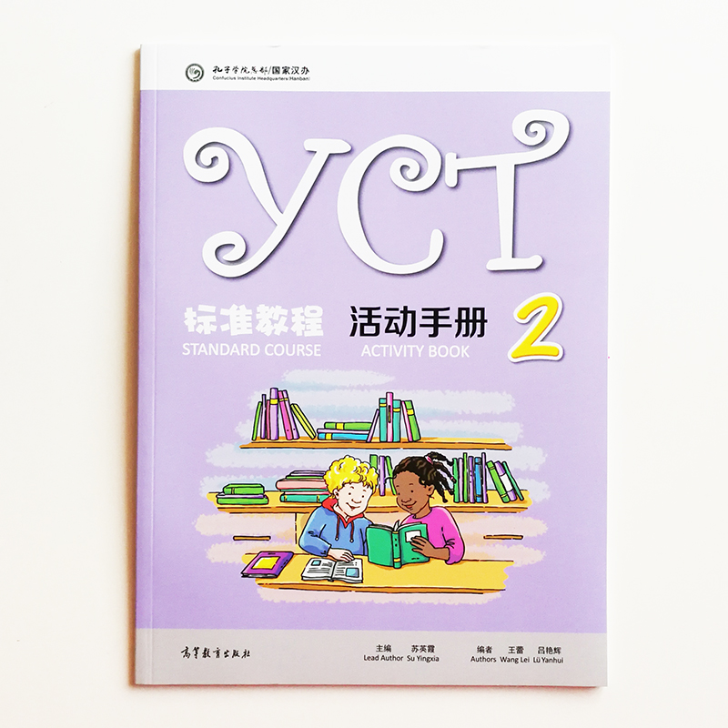 YCT Standard Course 2 Activity Book For  Entry Level Primary School And Middle School Students From Overseas