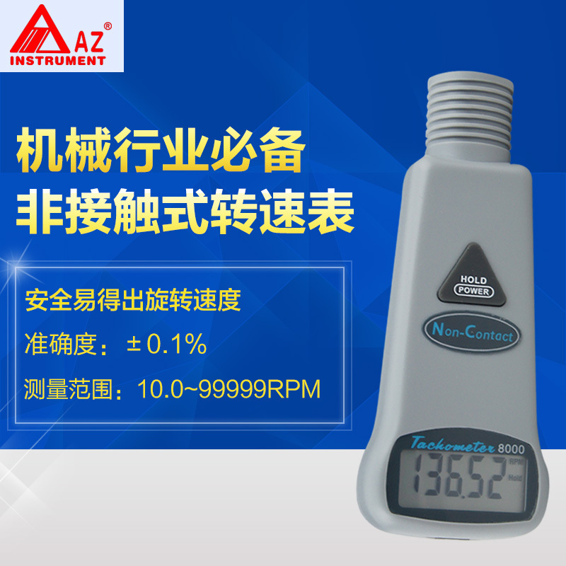 AZ8000 handheld non-contact infrared digital tachometer digital tachometer motor speed speedometer tester digital display motor speed watch strap speeding alarm electronic tachometer sensor measurement speed