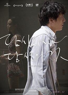 《你自己与你所有》2016年韩国剧情电影在线观看