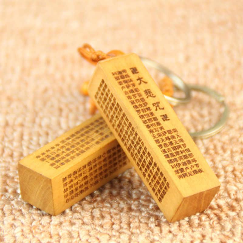 Новый 1 шт. удача Будда с сутрой сердца деревянный брелок китайская резьба машина/сумка/брелок-кольцо для сумки, амулет кулон деревянный держатель для ключей