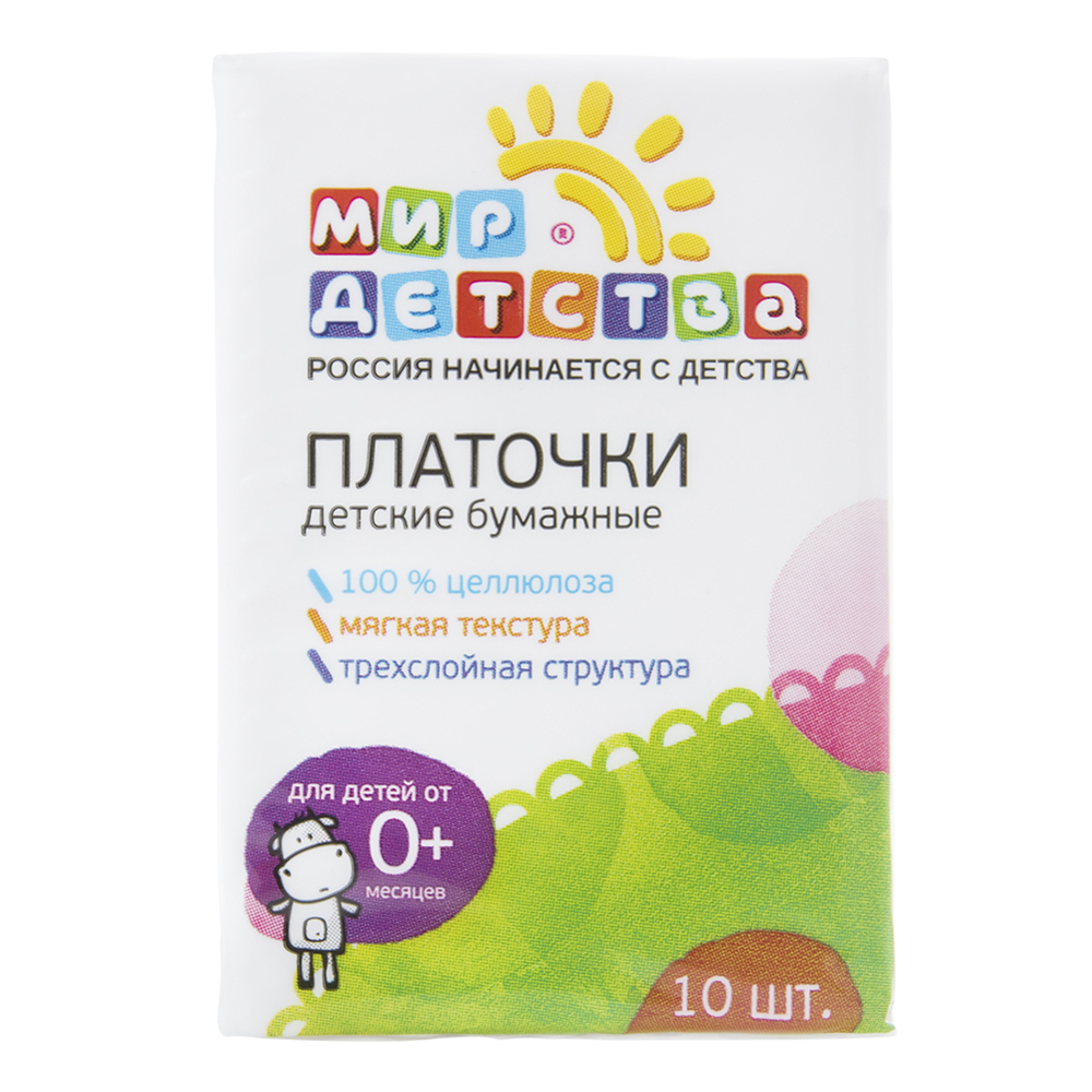 Wet Wipes MIR DETSTVA for girls and boys 40029 Wipe Baby Handkerchiefs Children wet wipes mir detstva for girls and boys 40040 wipe baby handkerchiefs children
