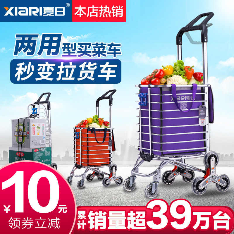 8ef235291101 Shopping Cart Climb Stairs To Buy Food Cart Small Cart Old Man Supermarket  Portable Folding Hand Push Luggage Hand Pull Rod Car