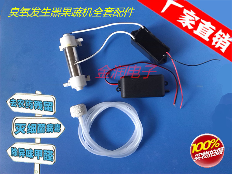 Freeshipping 220v 500mg/hr Ozone Generator Tube DIY Water Air Sterilizer Ozonizer Purifiers ozone generator ozone tube diy 3g hr for water plant purifier aquarium 3g ac110v
