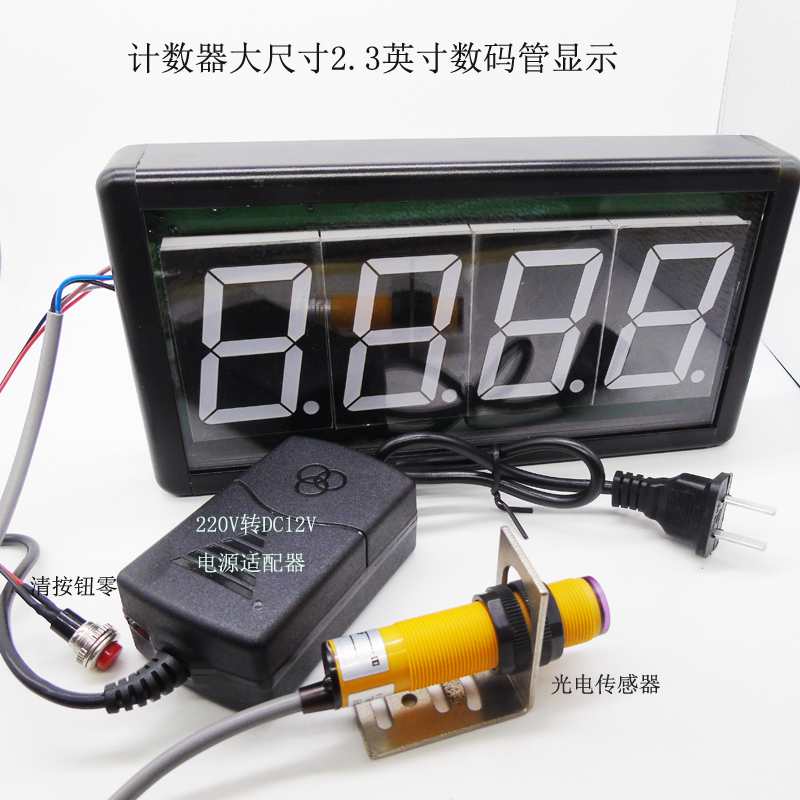Photoelectric Sensor Counter Large Size 2.3 Inch Four Digit Tube Display Module Aluminum Alloy Shell