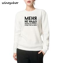 Russian Inscription Letter Printed Sweatshirts Female Winter Fashion Pullover For Women Long Sleeve Hoodies Streetwear