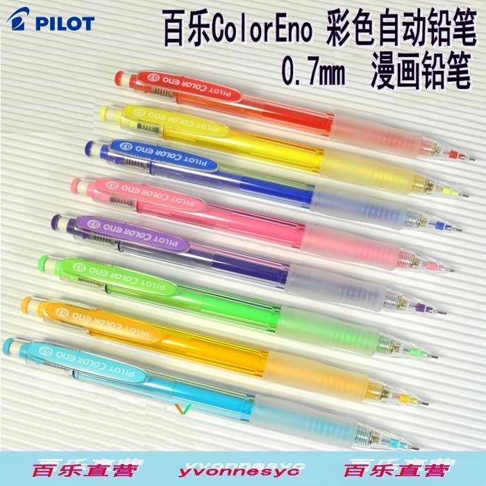 Pilot coloreno 0.7mm multicolour pencils mechanical pencil cartoons pencil hcr-197 pilot hfma 50r shake mechanical pencils 0 5mm no break limited cartoon theme