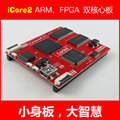 FREE SHIPPING Fpga icore2 arm dual core plate development board stm32 development board cyclone4 development board