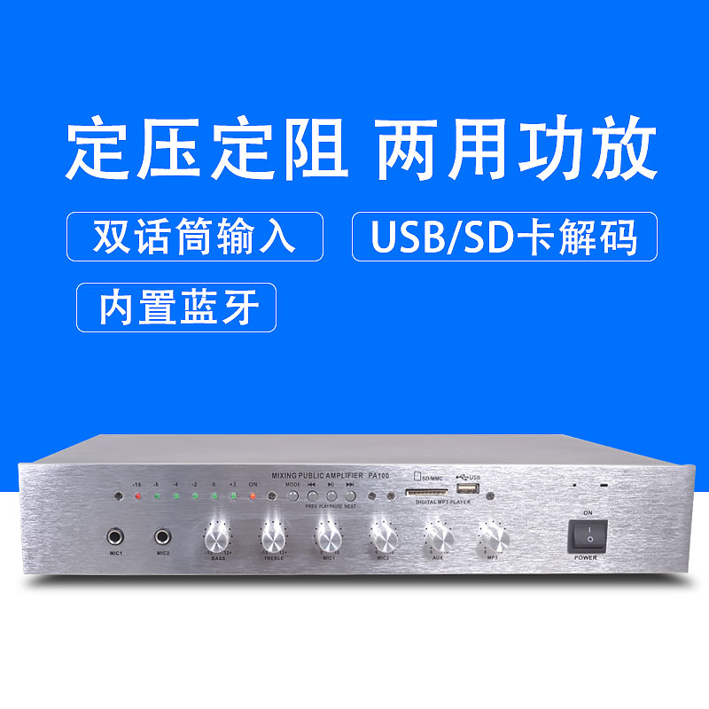 Amplifier 100W Ceiling USB High Power Ceiling Speaker Bluetooth Campus Public Address System PA100