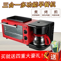 Three in one Breakfast Machine Home Toaster Electric Oven Frying Pan Coffee Coffee Barbecue Machine