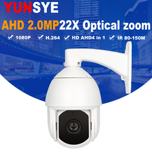 AHD/CVI/TVI PTZ Camera Outdoor HD 1080P AHDH 22X Zoom Auto Focus 4.3-94.6mm 2MP Analog High Definition IR Camera IR:80-150M цена и фото