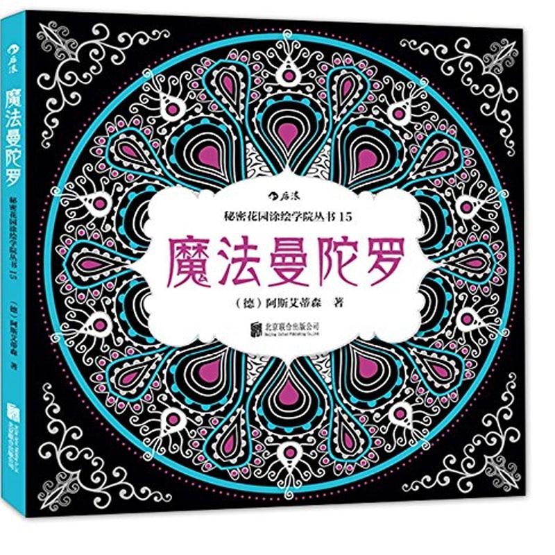Magic Mandala Art Coloring Books secret garden style For Adults Children Relieve Stress Graffiti Painting Colouring Books