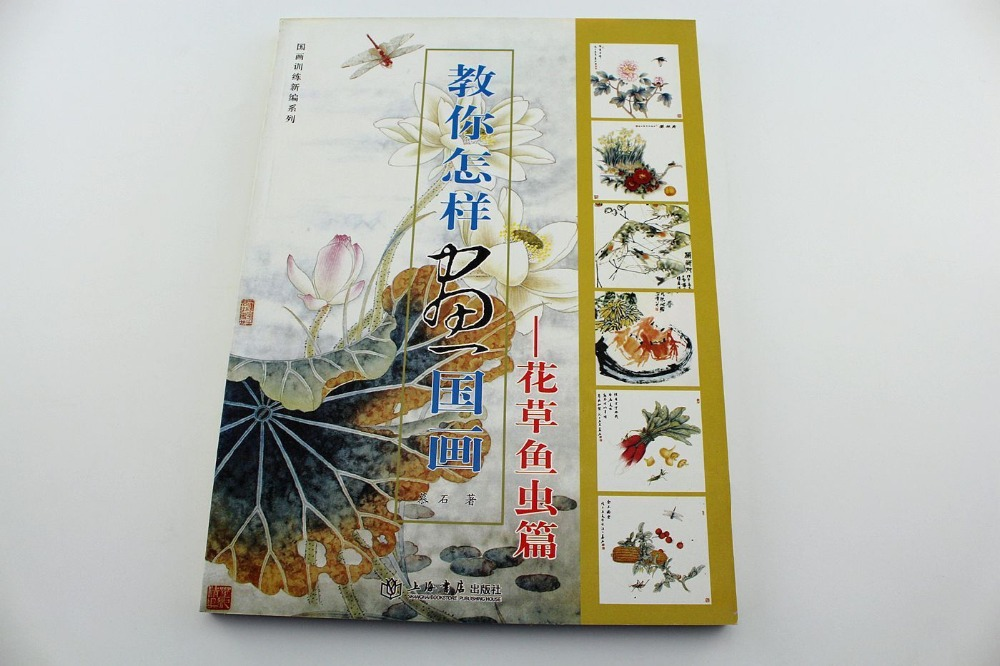 1pc Ink Brush Painting Flowers Birds Butterfly Fish Insects Shrimp Frog Crab Book1pc Ink Brush Painting Flowers Birds Butterfly Fish Insects Shrimp Frog Crab Book