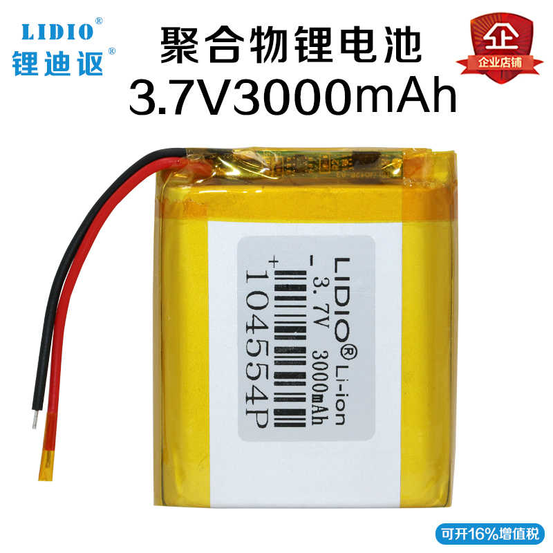 3.7V3000mah polymer lithium battery 104554 photoelectric measurement and control equipment massager GPS battery