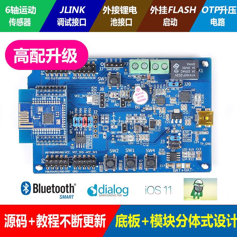 High Match Bluetooth 4 04 1 BLE DA14580 DA14583 DA14585 Development Board FLASH Start