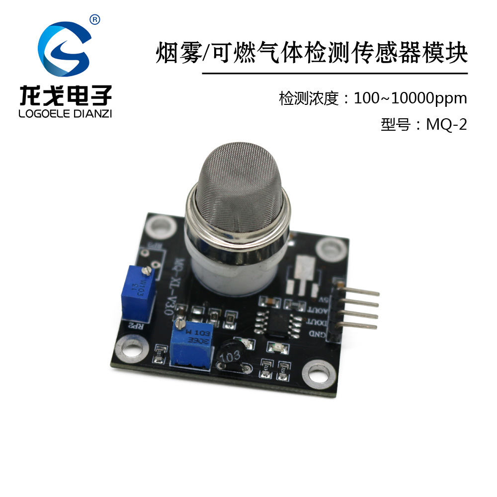 Qualitative detection sensor for gas detection module of MQ-2 smoke gas sensor