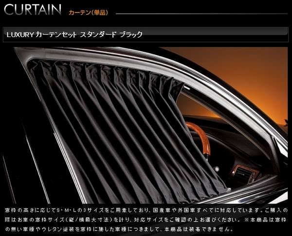 1Set For 2Pcs Car Window Shade Valance Junction Produce JP Auto Curtains Black Uv Protection Large Middle Small Size