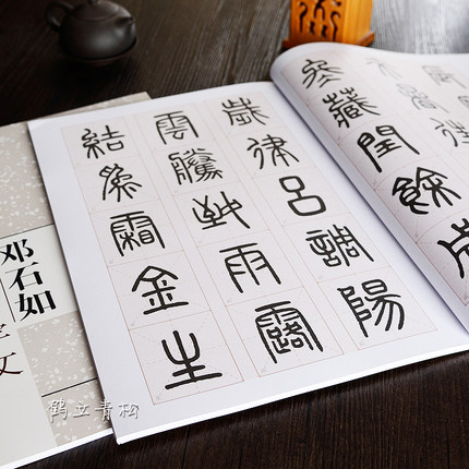 Chinese calligraphy book Seal calligraphy brush script copybooks about QianZiWen Thousand Character Text By Deng Shi RU in Books from Office School Supplies