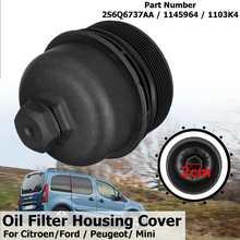 1 шт. автомобильный масляный фильтр Крышка корпуса верхняя крышка 1103K4 1145964 для Citroen C2 C3 C4 для Ford для Focus/C-Max для peugeot 1,6 HDI