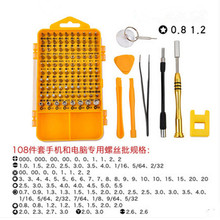 108 in 1 Multi-purpose Screwdriver Set Mini Screwdriver Bits Mobile Phone And laptop Repair Tool Kit Set Ferramentas семена морковь королева осени 2г