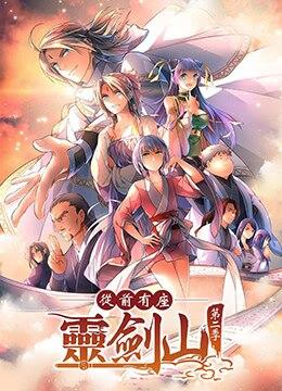 《从前有座灵剑山2》2017年中国大陆,日本动画,武侠动漫在线观看