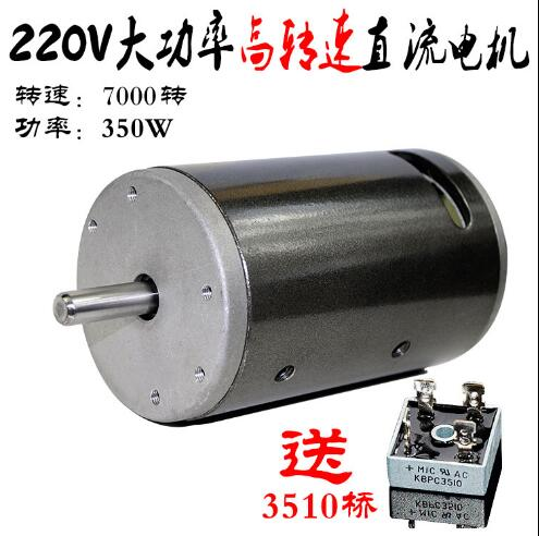 DC 220V 350W 7000 rotary double ball bearing motor spindle lathe bead machine high power motor утюг supra is 2740