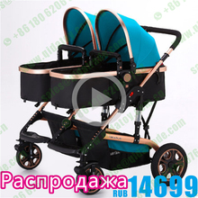 stock clear twin baby cart 1.15m width 4 mode high landscape pram carrier poussette stroller no bugaboo donkey(China)