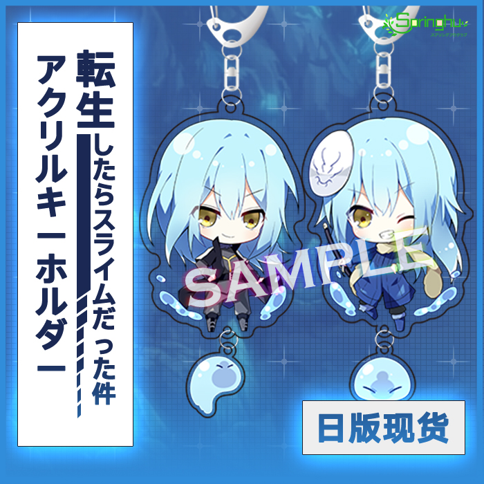 Japanese Anime Tensei Shitara Slime Datta Ken Rimuru Tempest Acrylic Figure Keychain Key rings Pendants Collection Xmas Gifts