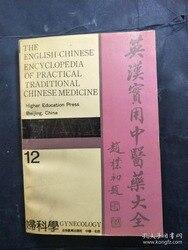 Précieux utilisé anglais et chinois pratique médecine chinoise. 12 livre de médecine gynécologique bilingue