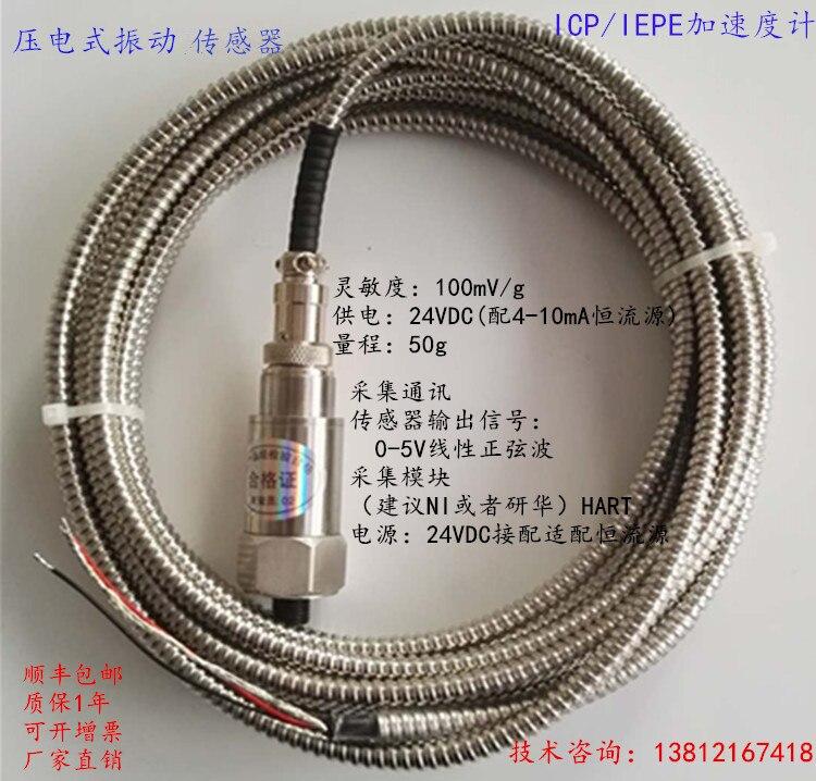 HD-YD221/PRT-04YM/ZH31186 Piezoelectric Vibration Sensor SDJ-706