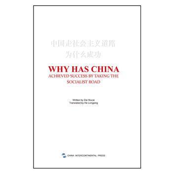Why Has China Achieved Success By Taking The Socialist Road Language English Paper Book  Knowledge Is Priceless-183