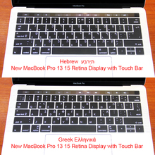 Greek Hebrew Silicone Keyboard Protector Stickers Cover Skin For New Macbook 12″A1534 Pro 13″ A1708 2016 Version No Touch Bar