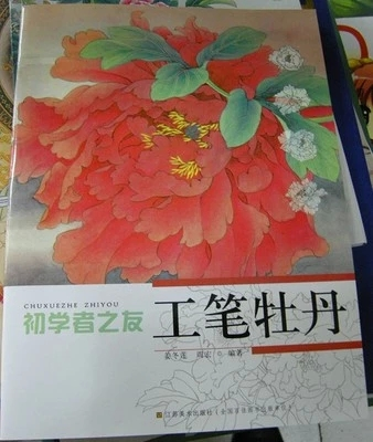 Chinese painting book peony flower by gongbi (meticulous brush work) art for starter learners chinese meticulous claborate style painting book chinese traditional gongbi painting china ancient flower textbook