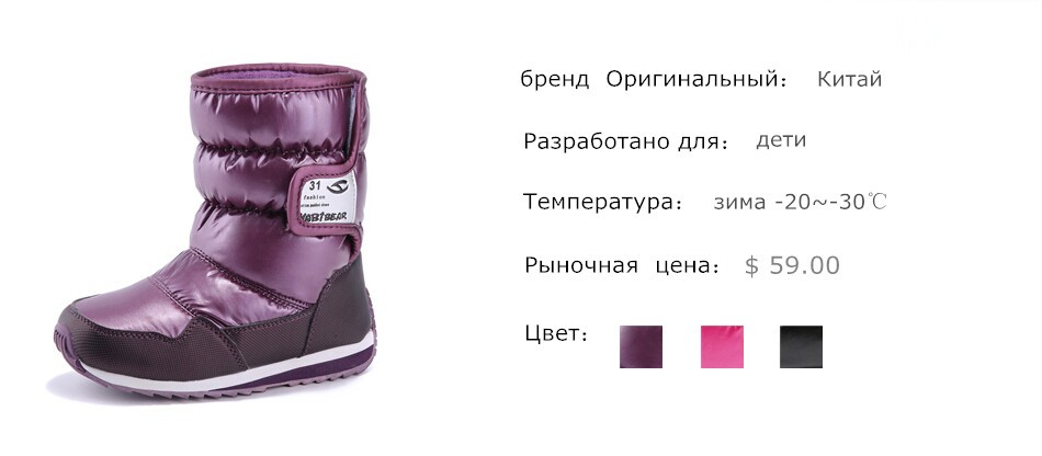 -30 degree Russia winter warm baby shoes , fashion Waterproof children's shoes , girls boys boots perfect for kids accessories 2