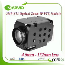 2.1MP Starlight 1080P IP PTZ Module camera 33X Optical Zoom 4.6-152mm lens RS485/RS232 Support PELCO-D/PELCO-P Low illumination