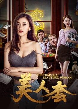 《美人套》2017年中国大陆喜剧电影在线观看