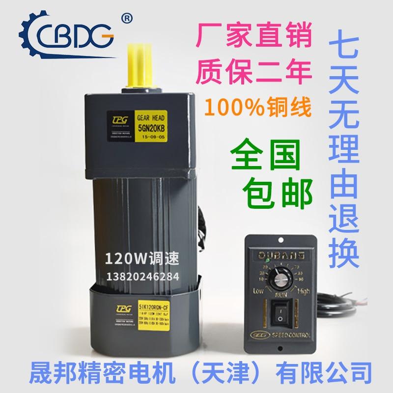 120W220V AC gear speed motor / geared motor 5IK120RGN-CF motor ac 120w 220v gear speed motor gear motor 5ik120rgn cf 12 5k 30k 180k 500k